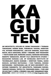 KAGUTEN VOL3 015